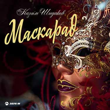 Казим Шидаков «Маскарад» — новая песня