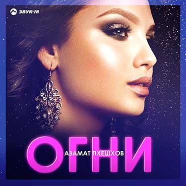 Азамат Пхешхов презентовал новый трек – «Огни»