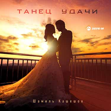 "Shamil Kasheshov presented a new song - ""Dance of Fortune"""