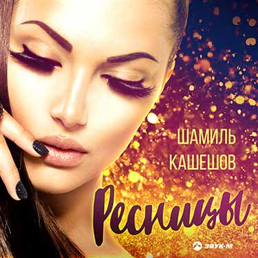 "A new author's song by Shamil Kasheshov - ""Eyelashes"" has been released"