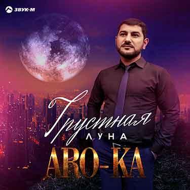 Aro-ka представил новый трек – «Грустная луна»