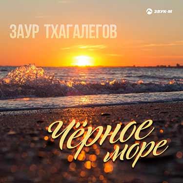 Состоялась премьера альбома Заура Тхагалегова «Черное море»