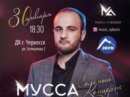 Сольный концерт Муссы Айбазова в Черкесске!