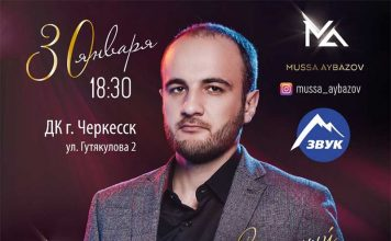 Mussa Aybazov's recital in Cherkessk!