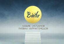 "Khabib Islamov and Rizvan Nurmagomedov presented a joint composition - ""Badr"""