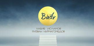 Хабиб Исламов и Ризван Нурмагомедов представили совместную композицию - «Badr»