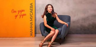 «От зари до зари» - Жанна Мусаева представила новый сингл!