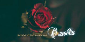 Вышел новый сингл Керима Нурмухомбетова – «О любви»