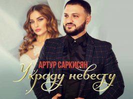 Встречайте новый трек Артура Саркисяна – «Украду невесту»
