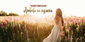 Расим Рамазанов «Любовь не нужна» - премьера сингла