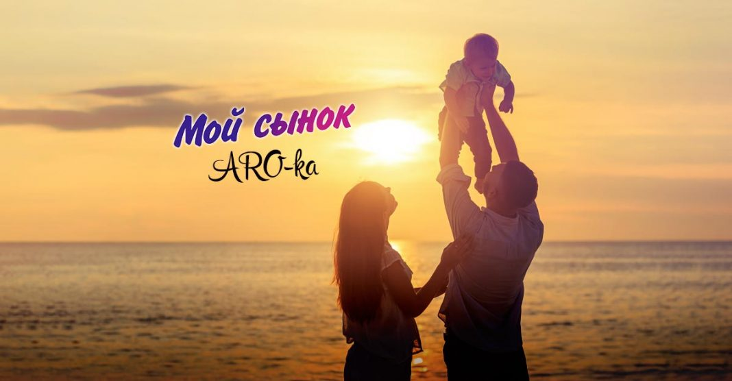 "ARO-ka ""My son"" - meet the new track!"