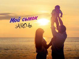 ARO-ka «Мой сынок» - встречайте новый трек!
