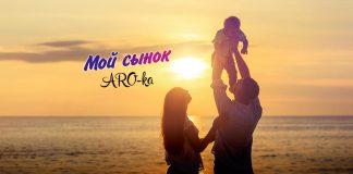 "ARO-ka ""My son"" - meet the new track!"