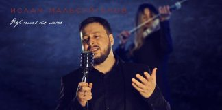"Islam Malsuygenov presented the track ""Come back to me"""