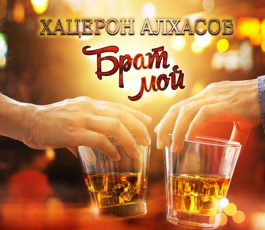 Хацерон Алхасов «Брат мой» - премьера мини-альбома!