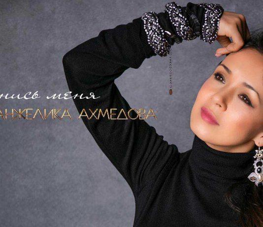 Вышел новый сингл Анжелики Ахмедовой – «Коснись меня»