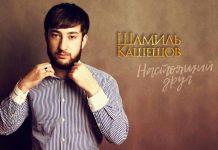 Шамиль Кашешов «Настоящий̆ друг» - премьера трека