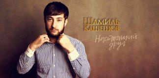 """Shamil Kasheshov """"True Friend"""" - premiere of the track"""