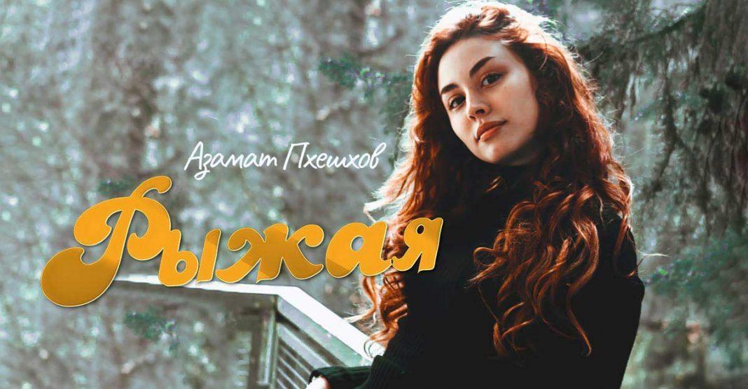Азамат Пхешхов представил ремейк на песню «Рыжая»!