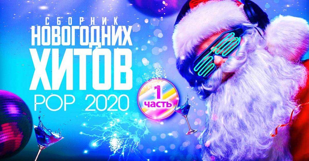 Вышел «Сборник новогодних хитов 2020»!