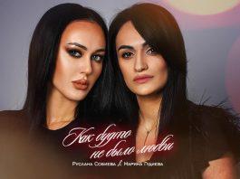 Ruslana Sobieva and Marina Gudieva recorded a duet song!