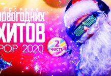 Представляем «Сборник новогодних хитов 2020». Часть 2