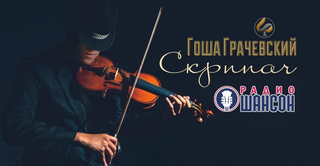 Премьера песни «Скрипач» Гоши Грачевского на «Радио Шансон»!