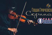"Premiere of the song ""Violinist"" by Gosha Grachevsky on ""Radio Chanson""!"