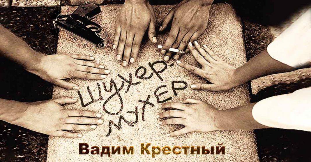 Вадим Крестный представил новый альбом - «Шухер-мухер»