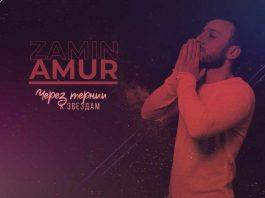 Премьера нового сингла! Zamin Amur «Через тернии к звездам»