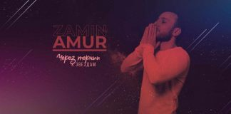 "Premiere of the new single! Zamin Amur ""Through thorns to the stars"""