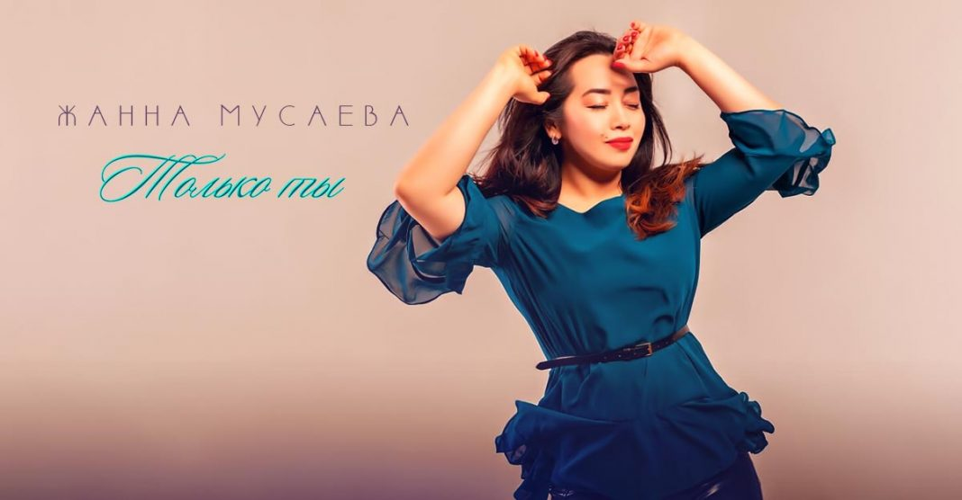 "Zhanna Musaeva presented the single ""Only You""!"