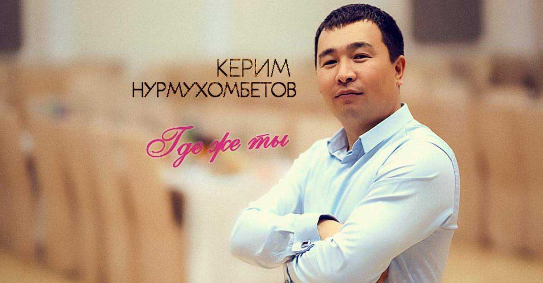 Слушать и скачать песню Керима Нурмухомбетова «Где же ты»