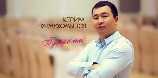 "Listen and download the song of Kerim Nurmukhombetov ""Where are you?"""
