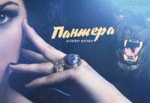 Состоялась премьера сингла Аскера Кушу «Пантера»!