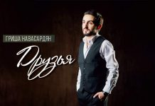 """Grisha Navasardyan presented the song """"Friends"""" and the video clip of the same name"""