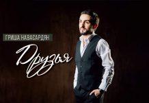 Гриша Навасардян представил песню «Друзья» и одноименный видеоклип