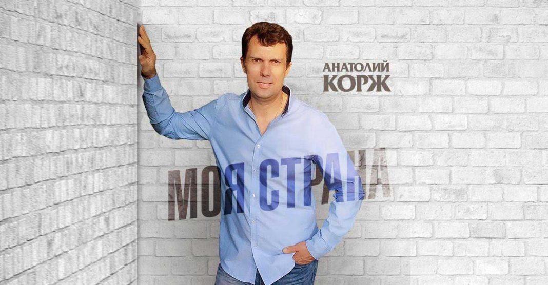 Анатолий Корж «Моя страна» - премьера альбома!