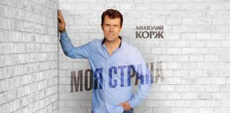 "Anatoly Korzh ""My Country"" - the premiere of the album!"