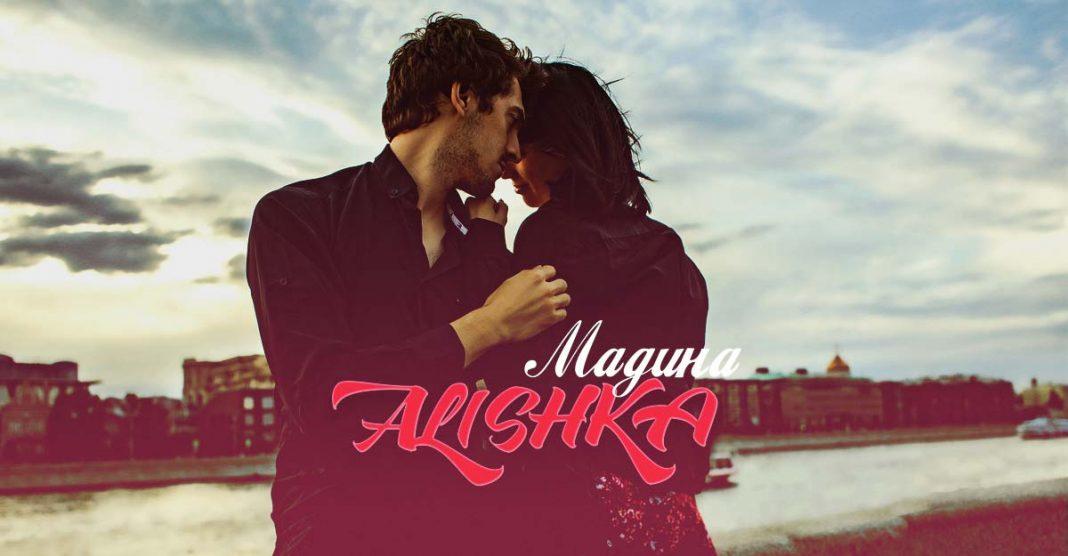 Новый трек от Alishka – «Мадина»!