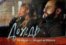 Новый релиз – Nivaga и Angel-a Moore – «Дождь»