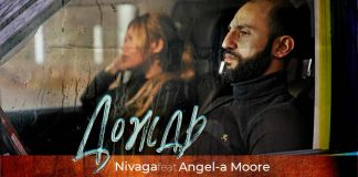 Новый релиз – Nivaga и Angel-a Moore – «Дождь»
