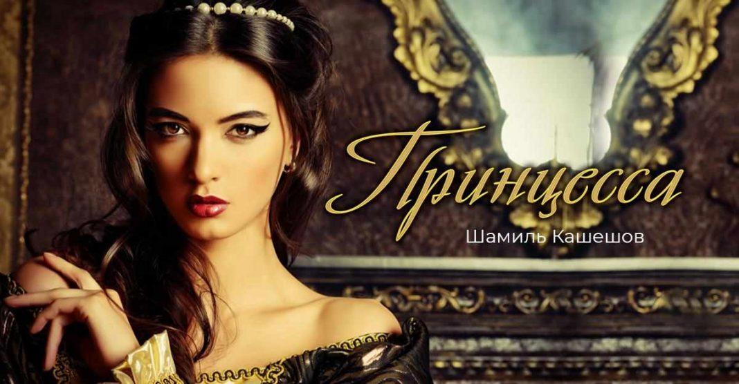 Слушать и скачать песню Шамиля Кашешова «Принцесса»