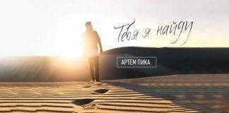 Слушать и скачать песню Артема Пика «Тебя я найду»