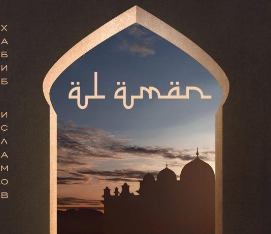 Хабиб Исламов представил новый нашид – «Al Aman»