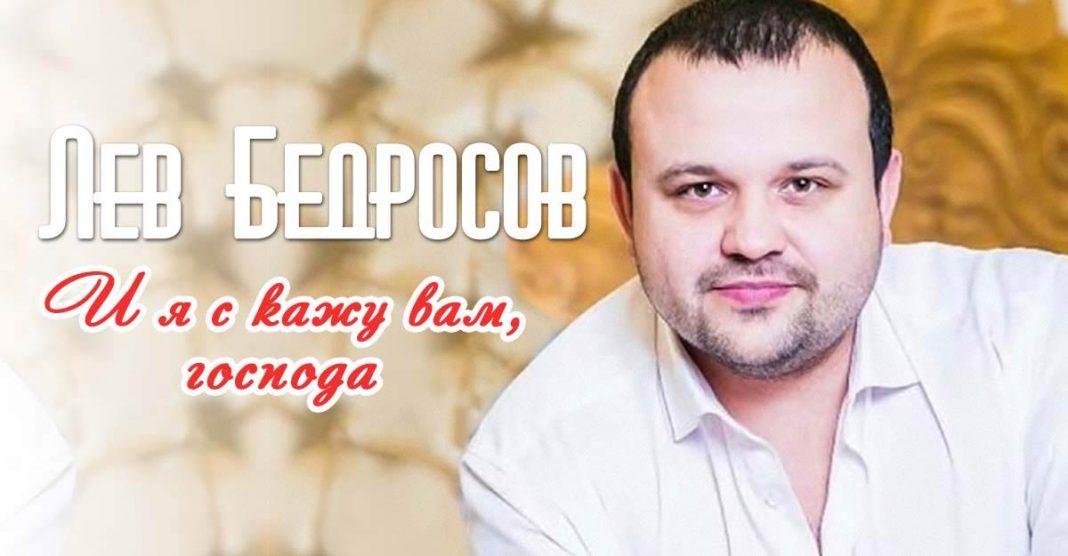 Слушать и скачать песню Льва Бедросова «И я скажу вам, господа»