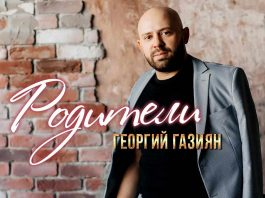 Георгий Газиян представил новую песню, посвящённую всем родителям