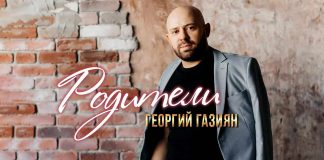 Georgy Gaziyan introduced a new song dedicated to all parents
