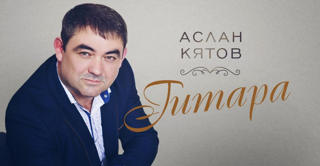 "Listen and download Aslan Kyatov's song ""Guitar"""