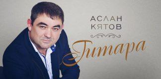 Слушать и скачать песню Аслана Кятова «Гитара»